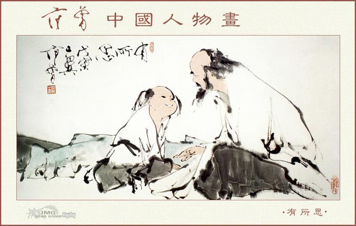 范曾 中国人物画 欣赏