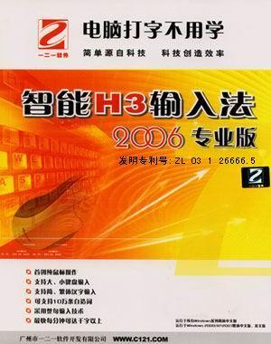 能H3输入法 MACD股票论坛 中国最专业的股市技术分析论坛