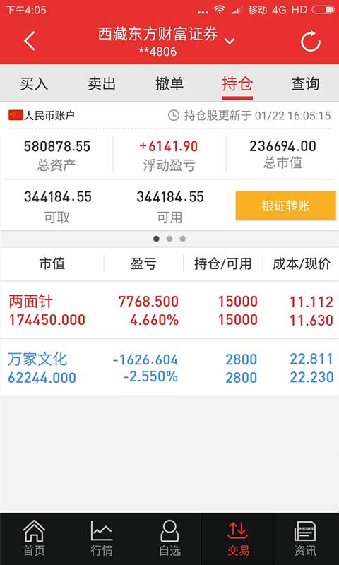 东方财富证券交割单_副本.png