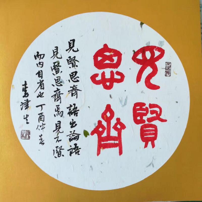 津生書法篆刻 1(1).jpg