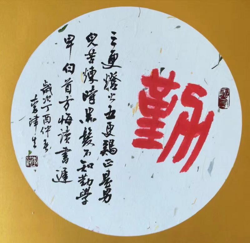 津生書法篆刻 1(3).jpg
