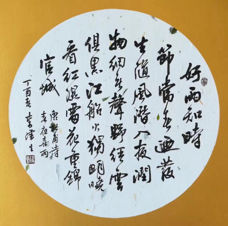 津生書法篆刻 1(7).jpg