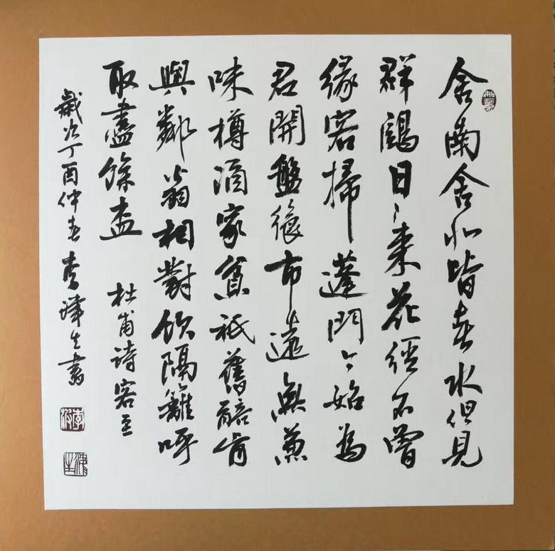 津生書法篆刻 1(8).jpg
