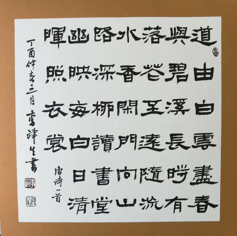津生書法篆刻 1(4).jpg