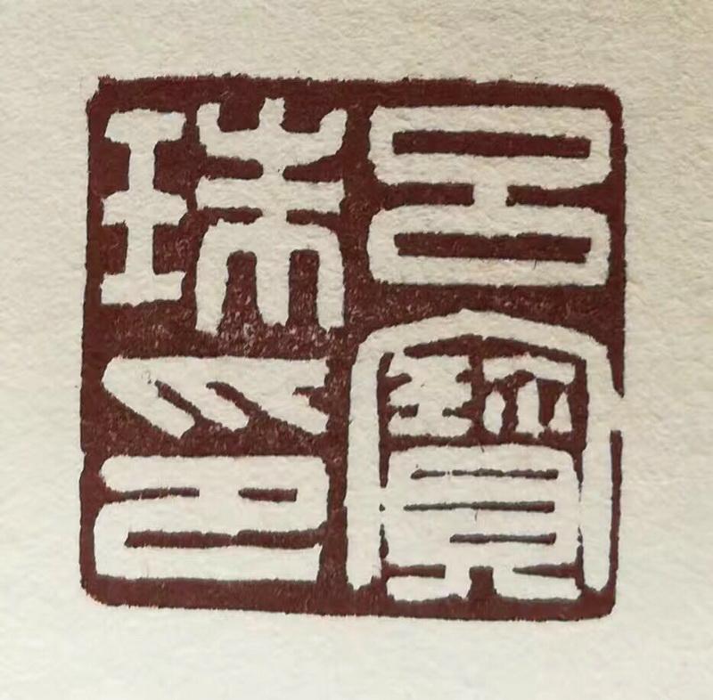 津生書法篆刻 (1).jpg