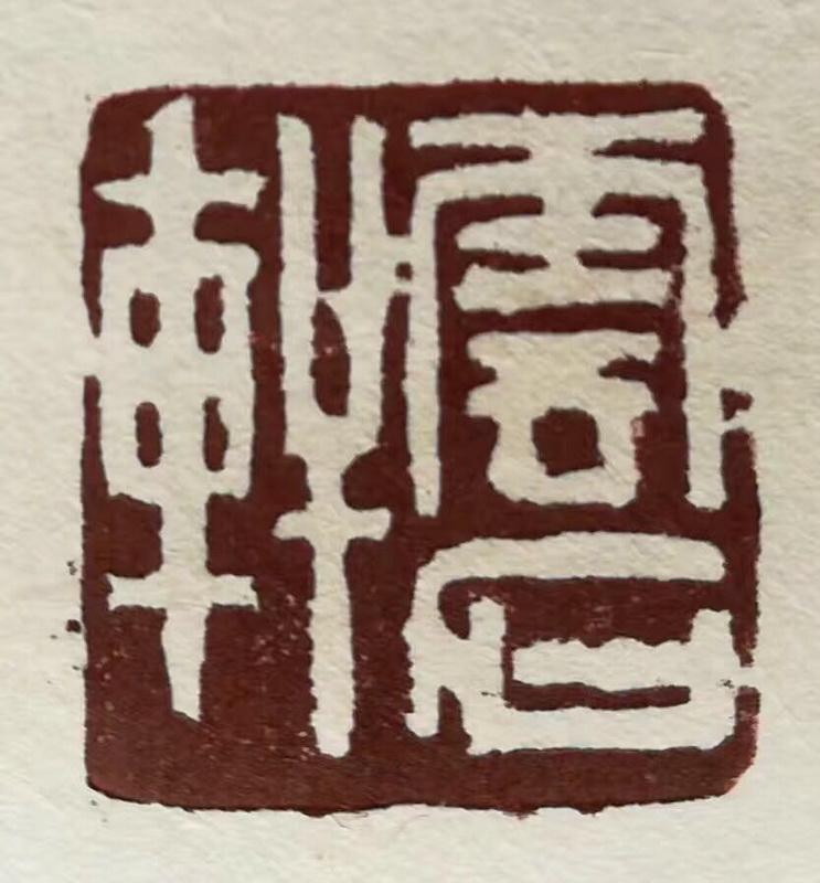 津生書法篆刻 (16).jpg