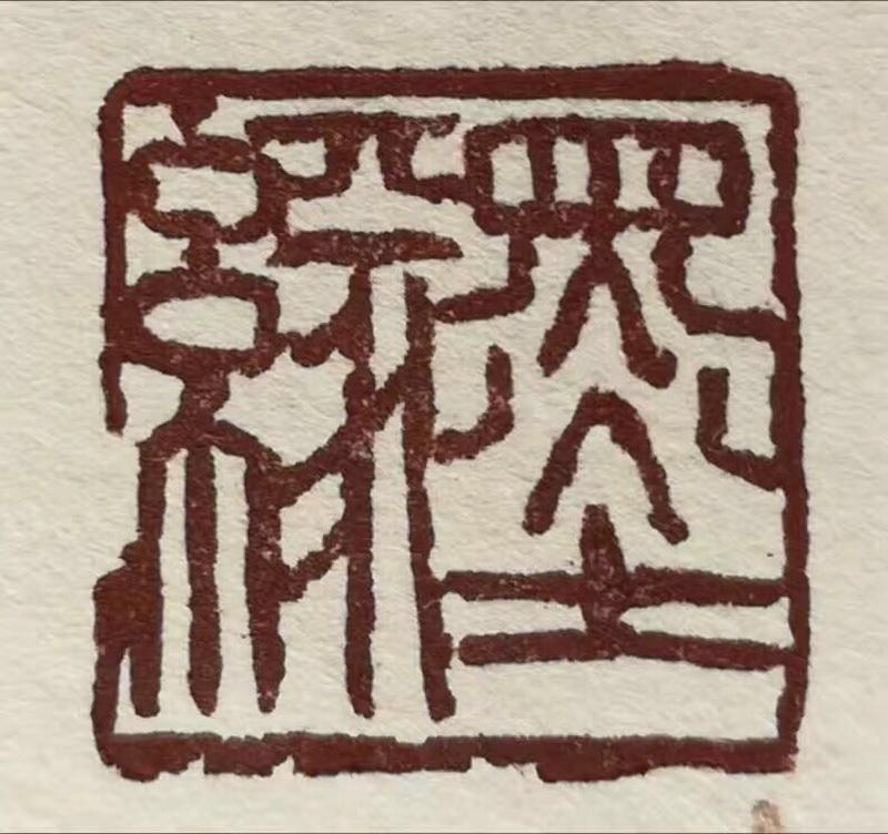 津生書法篆刻 (2).jpg