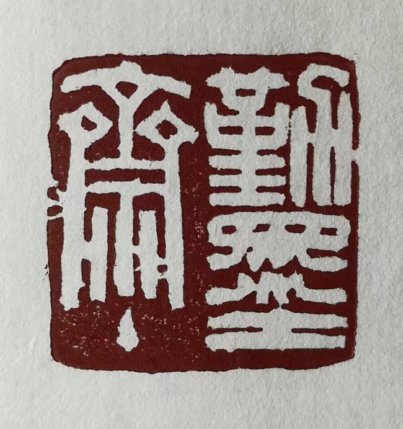 津生書法篆刻 (3).jpg