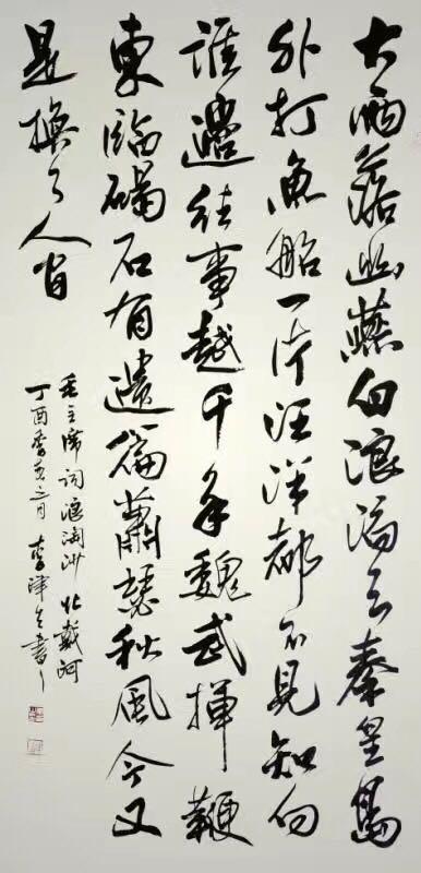津生書法篆刻 (6).jpg