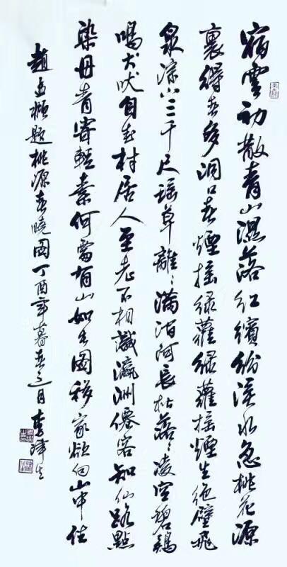 津生書法篆刻 (9).jpg