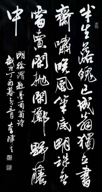 津生書法篆刻 (13).jpg