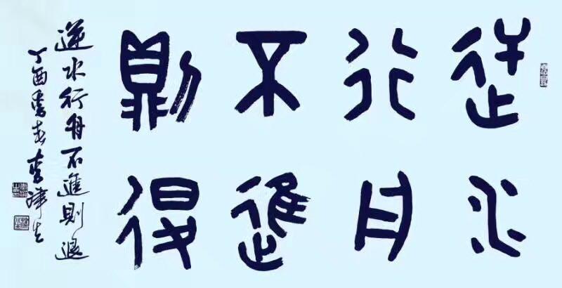 津生書法篆刻 (7).jpg