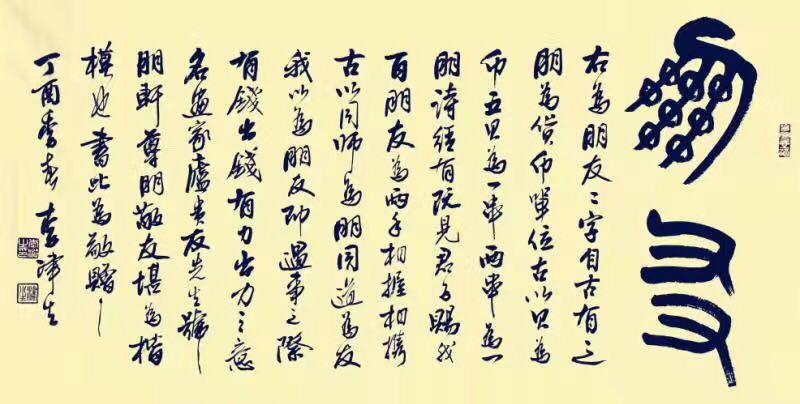 津生書法篆刻 (10).jpg