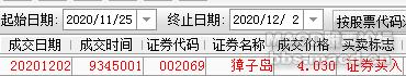 别站截图_2020120211.png