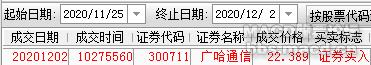 别站截图_2020120212.png