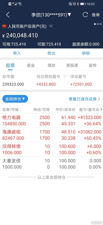 Screenshot_20201231_160324_com.android.haitong.jpg
