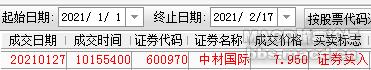 别站截图_202102173.png