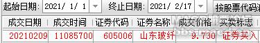 别站截图_202102175.png