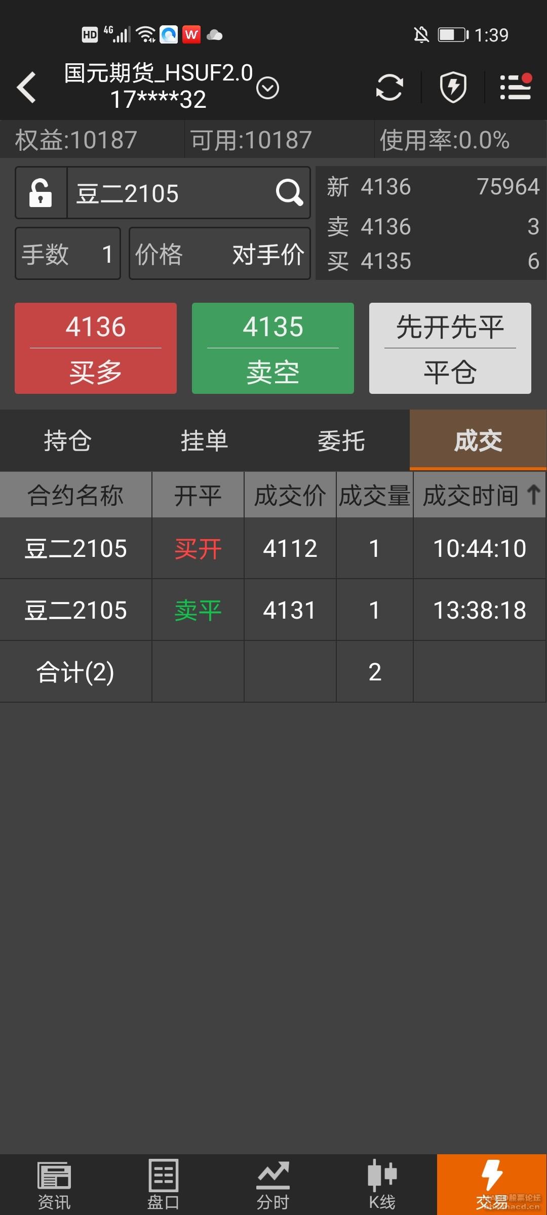 Screenshot_20210401_133905_com.wenhua.bamboo.jpg